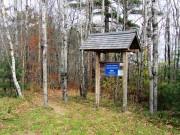 Entrance to Intervale Nature Preserve (2013)